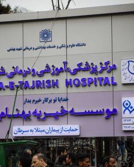 Shohada Tajrish Hospital