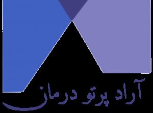 لوگو شرکت آراد پرتو درمان بزرگ